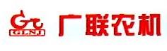 通辽市广联农机有限责任公司 最新采购和商业信息