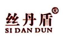 温州意丝丹家居用品有限公司