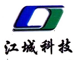 江西江城科技有限公司