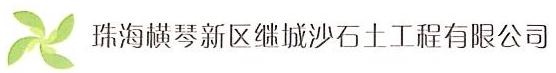 珠海横琴新区继城沙石土工程有限公司 最新采购和商业信息