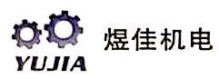 济南煜佳机电贸易有限公司 最新采购和商业信息