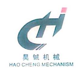 余姚昊铖机械有限公司