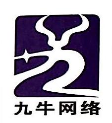上海九牛网络科技有限公司 最新采购和商业信息