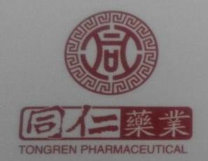 河北同仁药业有限公司 最新采购和商业信息