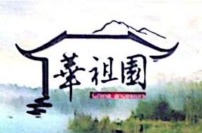 广西华祖园投资有限公司 最新采购和商业信息