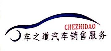 义县车之道汽车销售服务有限公司 最新采购和商业信息