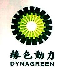 武汉绿色动力再生能源有限公司