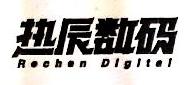 杭州热辰数码科技有限公司 最新采购和商业信息