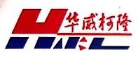 北京华威柯隆电气科技发展有限公司 最新采购和商业信息