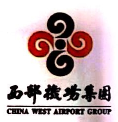 西部机场集团榆林机场有限公司