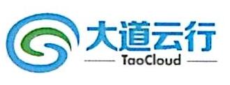 北京大道云行科技有限公司