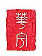 惠州市华宇文化传播有限公司 最新采购和商业信息
