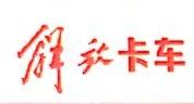 威远恒鑫车业有限责任公司 最新采购和商业信息