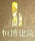 江西恒博建筑工程有限公司 最新采购和商业信息
