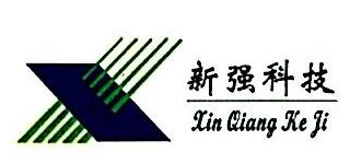 广西新强通信科技有限公司 最新采购和商业信息