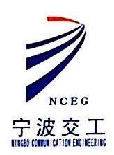 宁波交通工程建设集团有限公司第二分公司 最新采购和商业信息