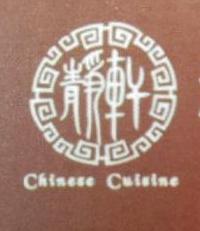 济南静轩美华酒店管理咨询有限公司 最新采购和商业信息
