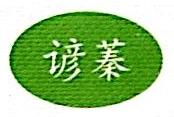 广州谚蓁贸易有限公司 最新采购和商业信息