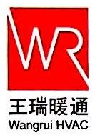杭州王瑞暖通设备工程有限公司