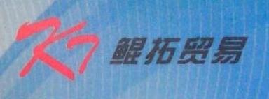 沈阳鲲拓贸易有限公司 最新采购和商业信息