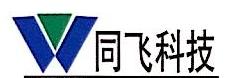 济宁市同飞信息科技有限公司 最新采购和商业信息