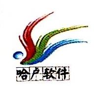 南京哈卢软件有限公司 最新采购和商业信息