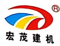 郑州市宏茂机械制造有限公司