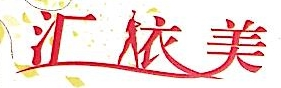 福州市汇依美贸易有限公司 最新采购和商业信息