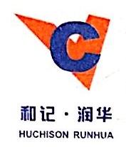 深圳市和记润华投资有限公司 最新采购和商业信息