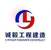 福建省诚毅工程建造有限公司 最新采购和商业信息