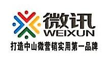 中山市微讯企业管理有限公司 最新采购和商业信息