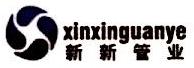 江西新新管业有限公司 最新采购和商业信息