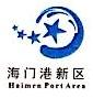 海门南黄海建设发展有限公司
