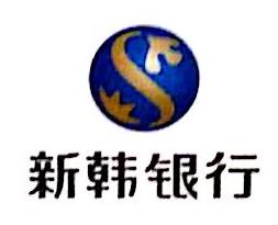 新韩银行(中国)有限公司北京分行 最新采购和商业信息