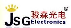 深圳市骏森光电子有限公司 最新采购和商业信息