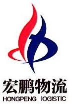 福州宏鹏物流有限公司 最新采购和商业信息