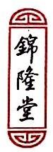 宁波锦隆堂药业有限公司