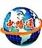 北京市中路通物流有限公司 最新采购和商业信息