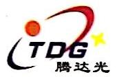 深圳市腾达光科技有限公司 最新采购和商业信息