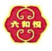 湖南六和悦文化创意设计有限公司 最新采购和商业信息