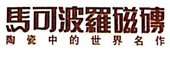 南昌如美陶瓷有限公司