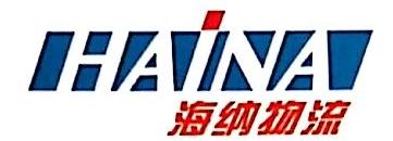 岳阳市海纳物流有限公司 最新采购和商业信息