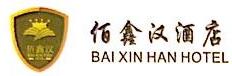 西安佰鑫汉餐饮有限公司 最新采购和商业信息