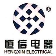 福建省闽清恒信电器有限公司 最新采购和商业信息