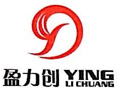 深圳市盈力创商贸有限公司 最新采购和商业信息