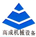 深圳市高成机械设备有限公司 最新采购和商业信息