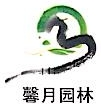 福建馨月园林有限公司 最新采购和商业信息