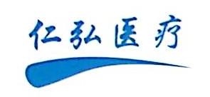 上海仁弘医疗器械有限公司