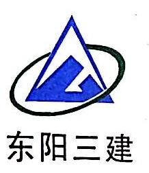 浙江省东阳第三建筑工程有限公司江西分公司 最新采购和商业信息