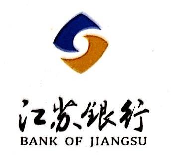 江苏银行股份有限公司无锡宁海支行